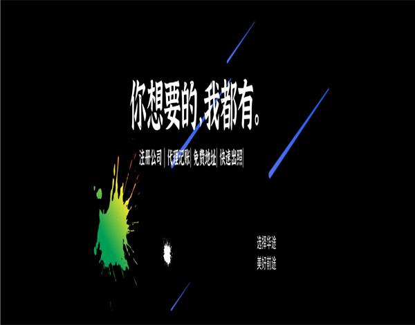 上海嘉定怎么选择工商大红鹰国际官方网站代理公司?
