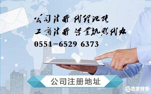 上海嘉定公司大红鹰国际官方网站流程及费用和所需资料