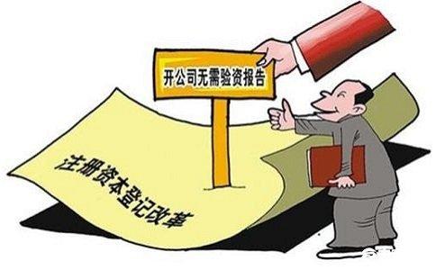 上海嘉定有限责任公司最低大红鹰国际官方网站资金是多少