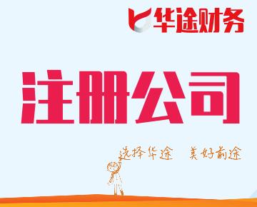 上海嘉定安亭镇公司大红鹰国际官方网站所需的资料