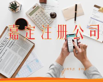 上海嘉定徐行大红鹰国际官方网站公司经营范围注意事项