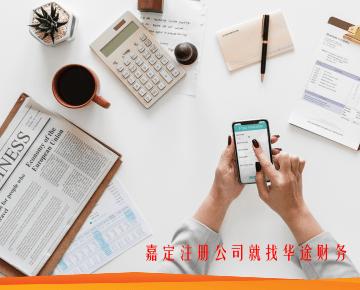 上海嘉定马陆大红鹰国际官方网站公司注意事项